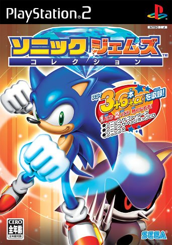 Sonic Gems Collection Japan