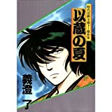 Summer of Izo (My Comics) (1989) ISBN: 4885705738 [Japanese Import]