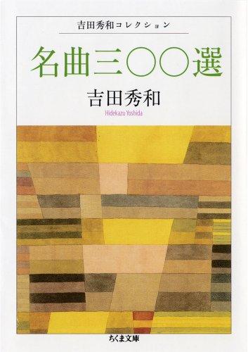 名曲三〇〇選―吉田秀和コレクション (ちくま文庫)