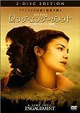 ロング・エンゲージメント 特別版 [DVD]