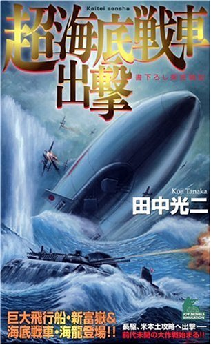 超海底戦車出撃 (ジョイ・ノベルス)