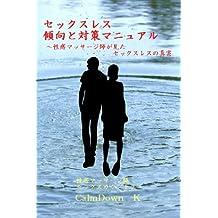 sekkusuresukeikoutotaisakumanyuaru: seikanmassa-jisigamitasekkusuresunosinjitu seikanmassa-jisisekkusukaunsera-notubuyaki (Japanese Edition)