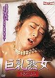 巨乳熟女 / 本番仕込み [DVD]