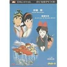 Hayao Miyazaki Archives of Studio Ghibli