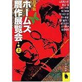 日本版 ホームズ贋作展覧会〈上〉 (河出文庫)