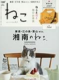 ねこ 2018年5月号 Vol.106【特別付録:JANATオリジナルエコバッグ】