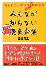 新しいニッポンの業界地図 みんなが知らない超優良企業 (講談社 α新書) | 田宮 寛之