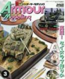 Armour Modelling(アーマーモデリング) 2017年 03 月号 [雑誌]