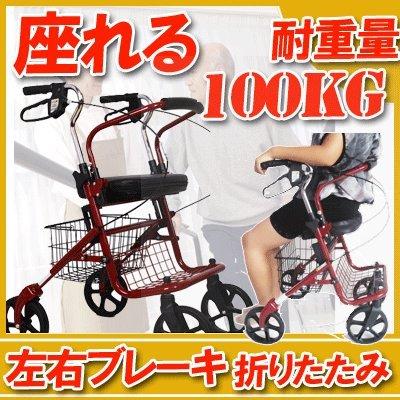 老人 手押し車 手押し車 老人用 高齢者 カート 介護用品 歩行補助具 B078X3M12D