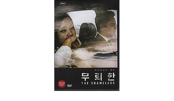 the shameless korean movie trailer