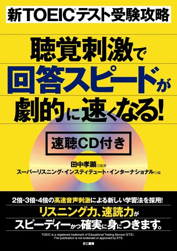Response speed is increased dramatically in the (R) test exam capture auditory stimuli new TOEIC! (2006) ISBN: 4877711775 [Japanese Import]