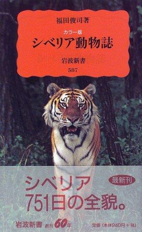 カラー版 シベリア動物誌 (岩波新書)