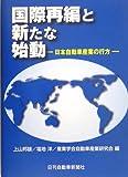 国際再編と新たな始動―日本自動車産業の行方