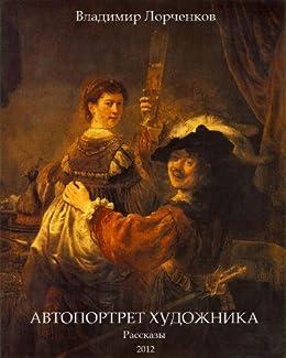 Self-Portrait of an Artist (Avtoportret hudozhnika) (Russian Edition) by [Lorchenkov, Vladimir]