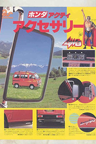 1983-honda-acty-street-optional-accessories-brochure-japanese