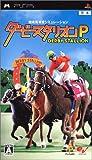 Derby Stallion P [Japan Import]