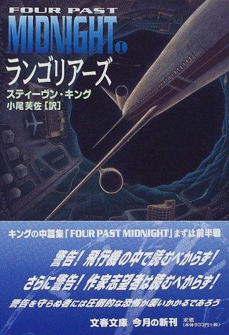 ランゴリアーズ (文春文庫―Four past midnight)