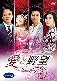 [DVD]愛と野望DVD-BOX3