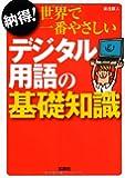 納得! 世界で一番やさしい デジタル用語の基礎知識 (宝島SUGOI文庫)