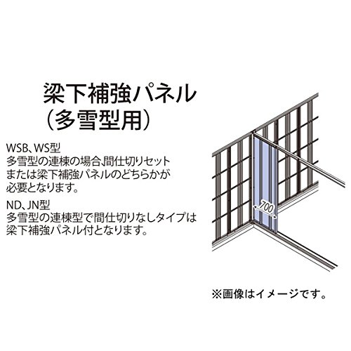 田窪工業所 タクボ物置 オプション 梁下強化パネル(多雪型用) 奥行2622mm NSHP-26 B07CRY15CK