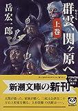 Murakumo, to Sekigahara <on> (Mass Market Paperback) (1997) ISBN: 4101446210 [Japanese Import]