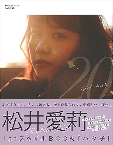 松井愛莉1stスタイルBOOK ハタチ