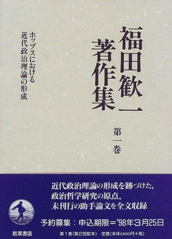 福田歓一著作集〈第1巻〉ホッブスにおける近代政治理論の形成
