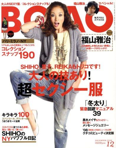 BOAO 最新号 表紙画像