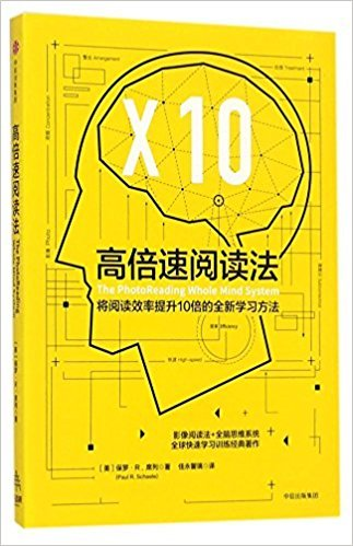 The PhotoReading Whole Mind System (Chinese version)
