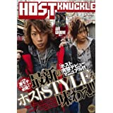 HOST KNUCKLE 2010年Vol.12 小さい表紙画像