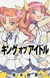 キング・オブ・アイドル (3) (少年サンデーコミックス)