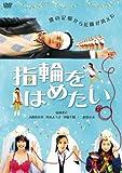 Japanese Movie - Yubiwa Wo Hametai (2DVDS) [Japan DVD] PCBE-53980