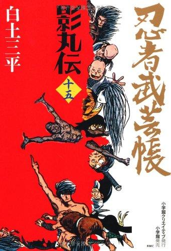忍者武芸帳 15―影丸伝 (レアミクス コミックス)