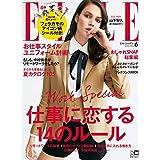 ELLE JAPON 2020年6月号