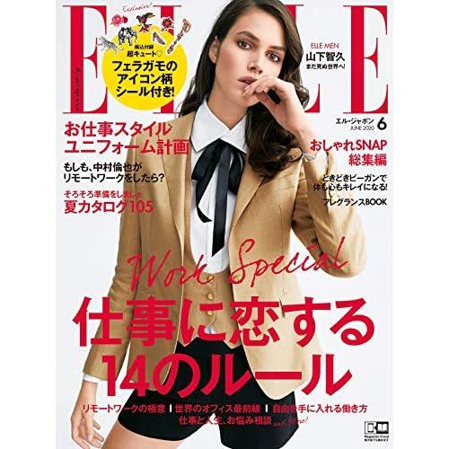ELLE JAPON 2020年6月号 画像