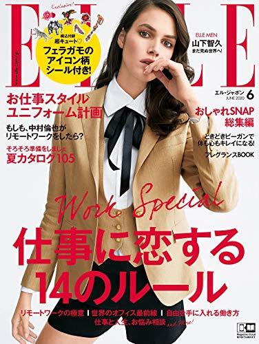 ELLE JAPON 2020年6月号 画像 A