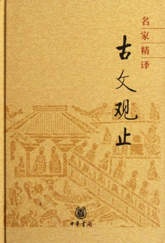 Masters Annotations of the Notes of Classical Chinese (Chinese Edition)