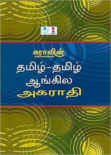 Tamil to tamil agarathi pdf