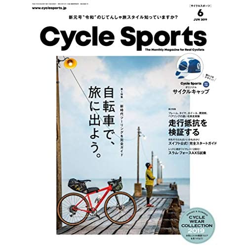 サイクルスポーツ 2019年6月号 画像