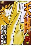 天牌 (73) (ニチブンコミックス)