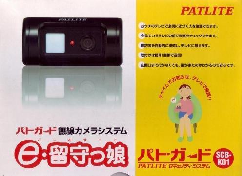 パトライト マックスガレージ PATLITE パトガード無線カメラシステムe留守っ娘【SCB-K01】 B004ISNHJQ