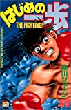 Hajime No Ippo: Fighting! 29