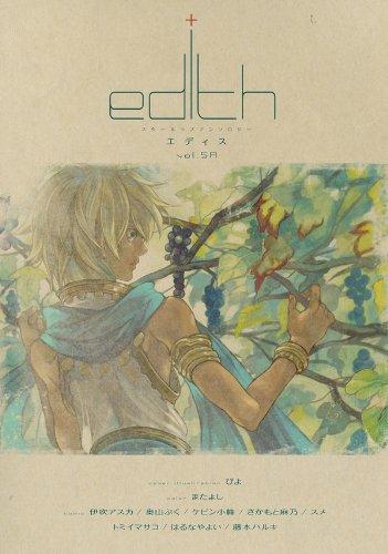 エディス vol.5A