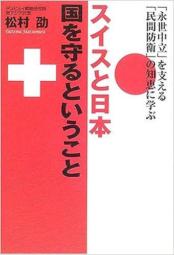 スイスと日本 国を守るというこ...