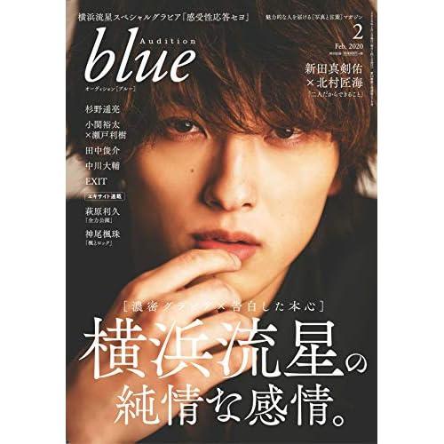 Audition blue 2020年2月号 表紙画像