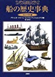 船の歴史事典 コンパクト版
