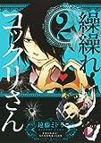 Kukure! Kokkuri-san - Vol.2 (Gangan Comics JOKER) - Manga