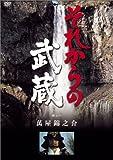 Sorekara No Musashi Vol.6 [81/ [Import allemand]