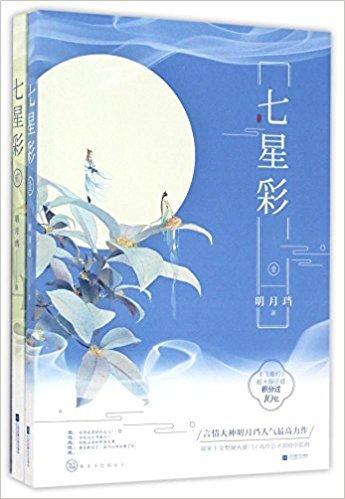 Download 七星彩(套装共2册) pdf epub
