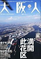 大阪人 2010年 11月号 [雑誌]
